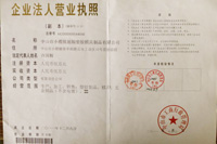 旭锦公司营业执照
