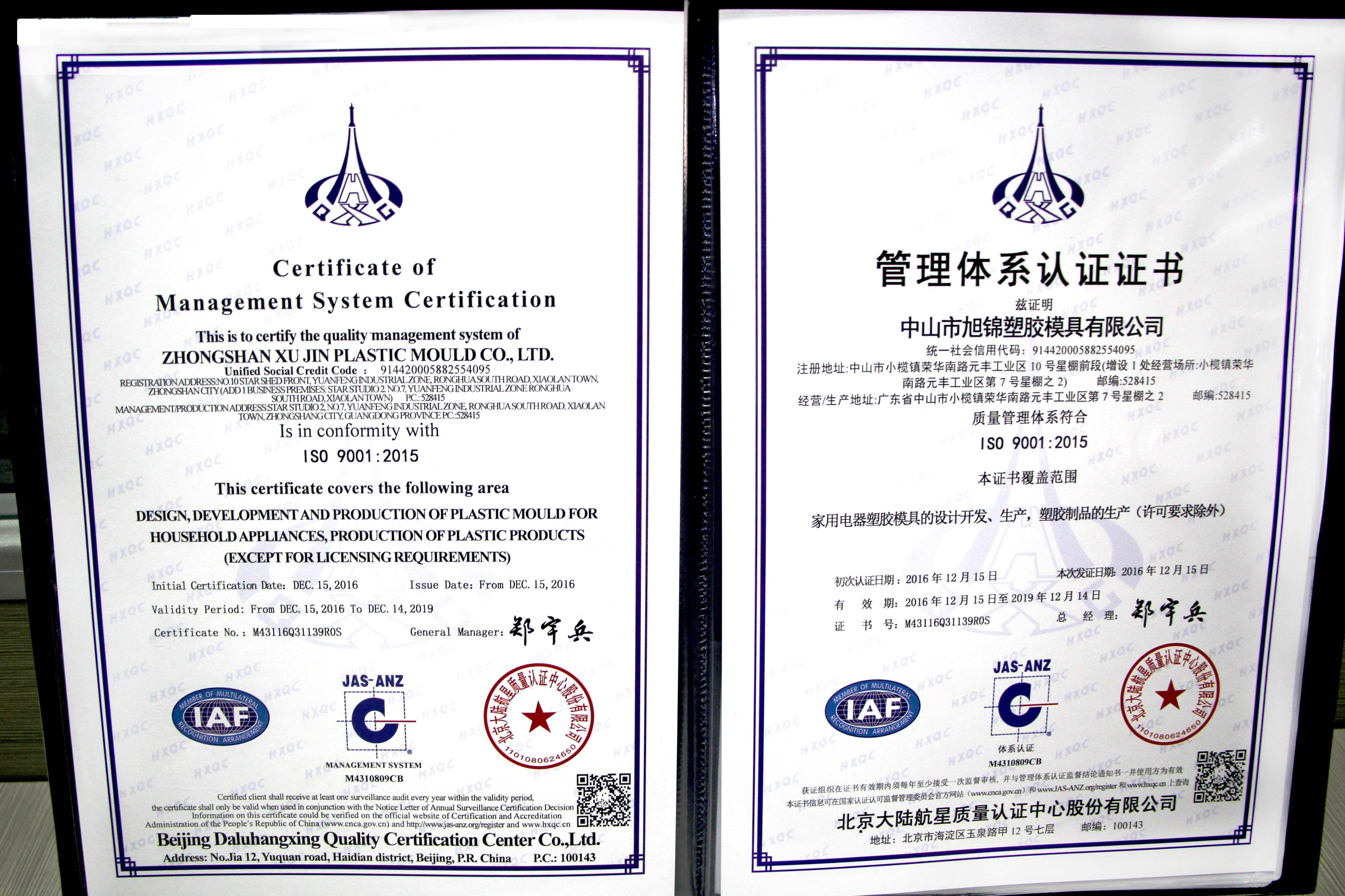 旭锦企业质量管理体系认证证书