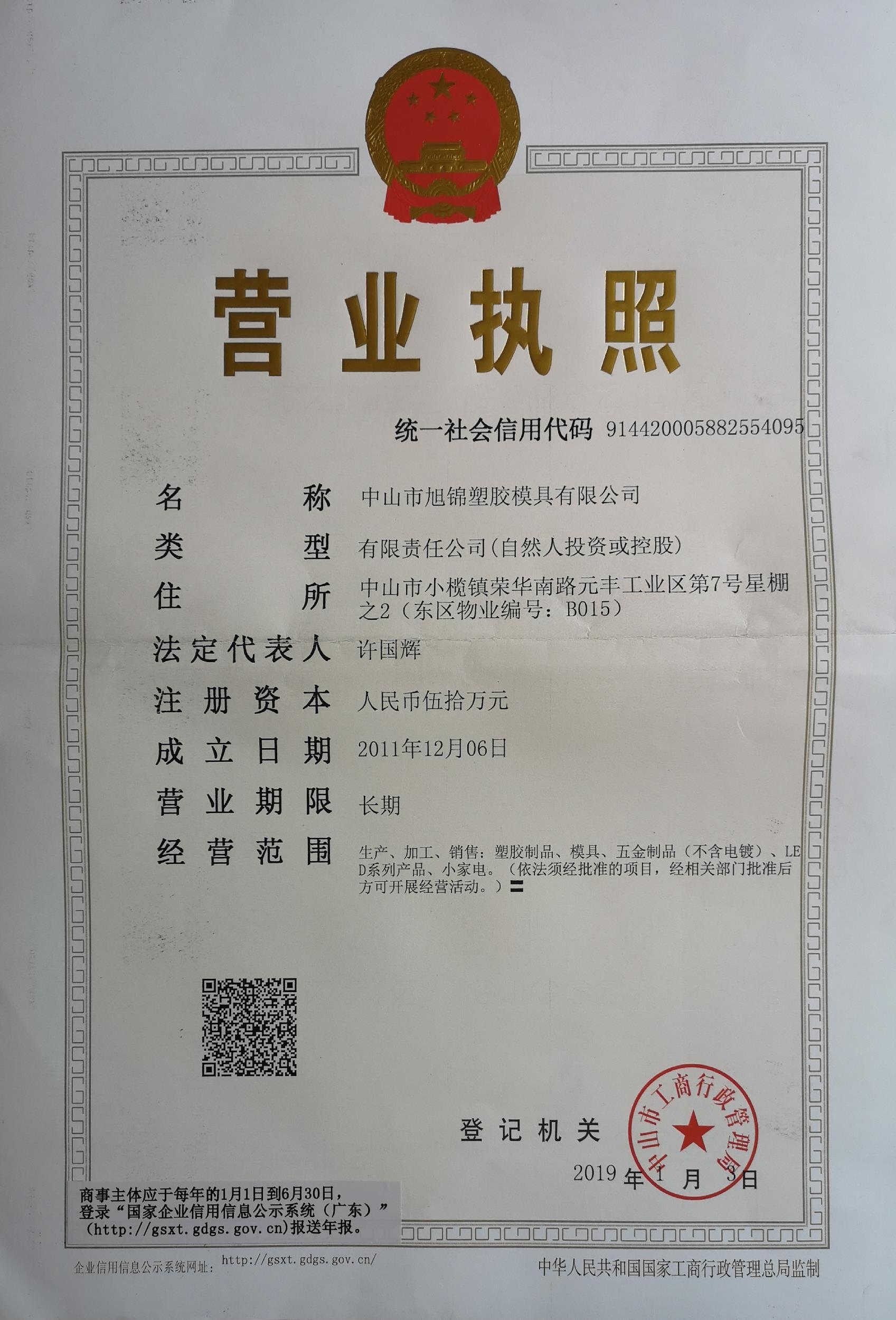 中山市旭锦塑胶模具公司营业执照