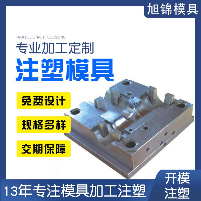 旭锦注塑模具加工厂家开模ABSPP<font color='red'>塑胶模具</font>注塑生产